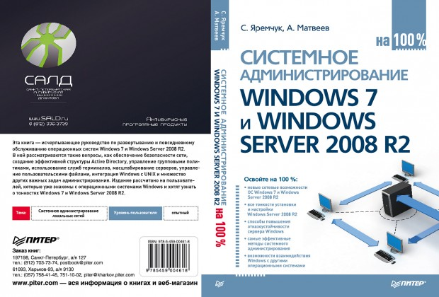 administering windows server 2008 powerpoint Windows server 2008 r2 : administering group policy (part 2) - creating and managing group policy objects, troubleshooting group policy - give up coffee for beautiful breasts.